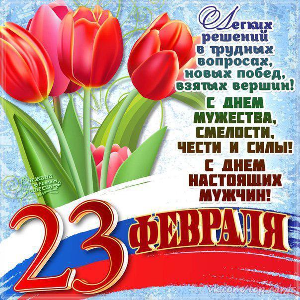 23 февраля день защитника отечества поздравления картинки