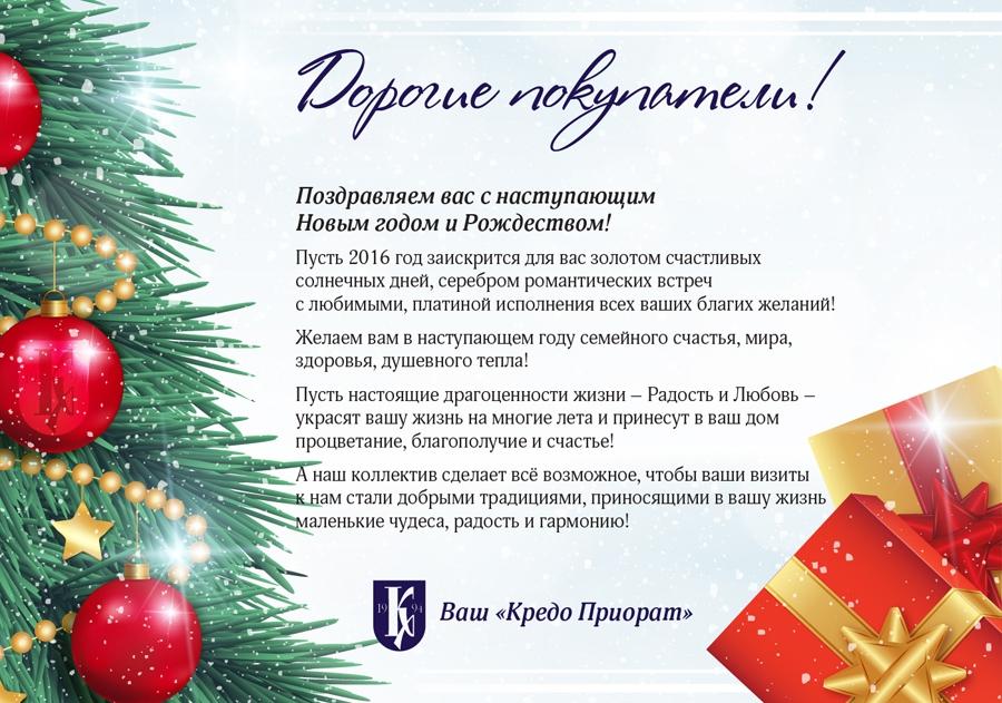 Поздравления для клиентов на новый год