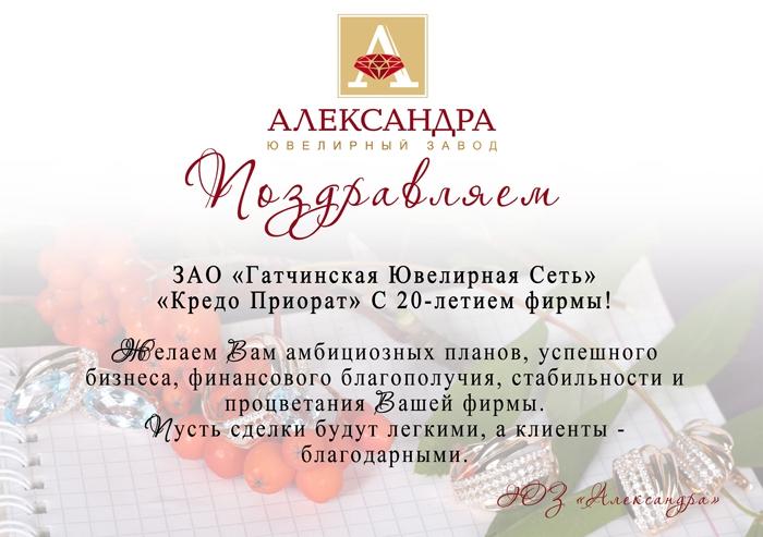 Поздравление с днем рождения компании официальное