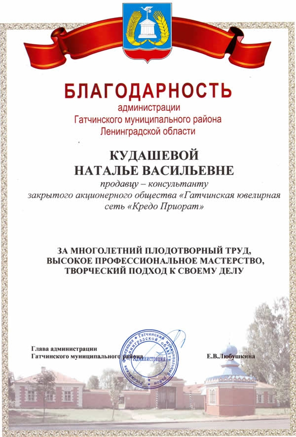 официальное поздравление за многолетний труда